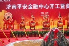 济南平安金融中心启动仪式活动